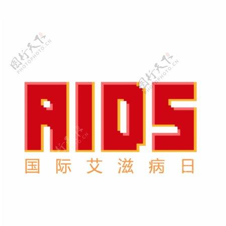 国际艾滋病日艺术字设计可商用元素