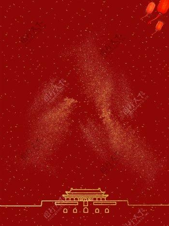 暗红喷金爱国爱党十二大背景素材