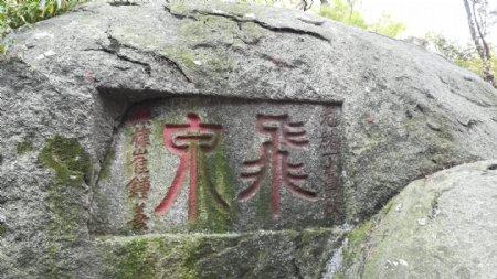 泰山石刻飞泉