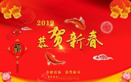 恭贺新春金猪送福2019