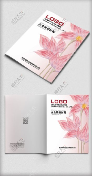 简约粉色花画册封面设计