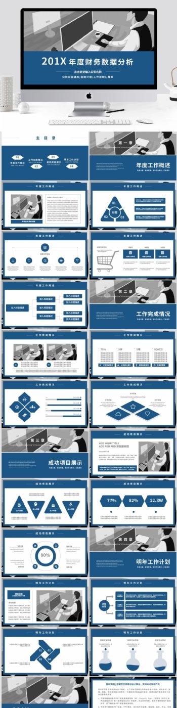 简约风年度财务数据分析报告通用PPT模板