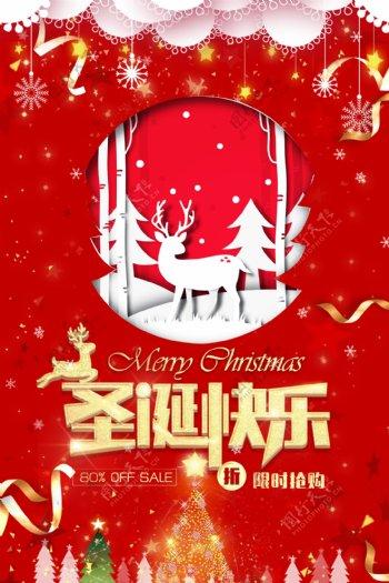 红色圣诞节海报.psd