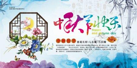 水彩中国风传统节日中秋节快乐海报模板