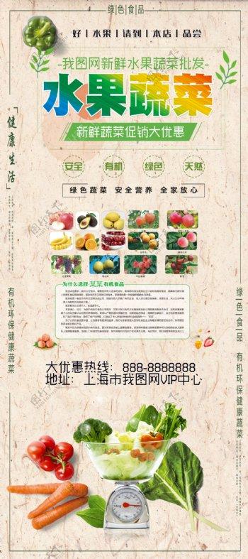 时尚水果蔬菜X展架设计模板