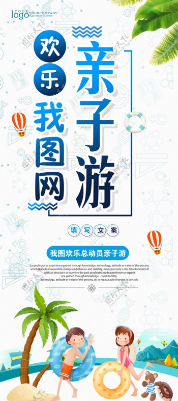 蓝色创意亲子旅游季X展架设计