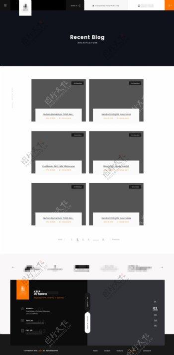 黑色简约的科技商务建筑网站之博客介绍模板