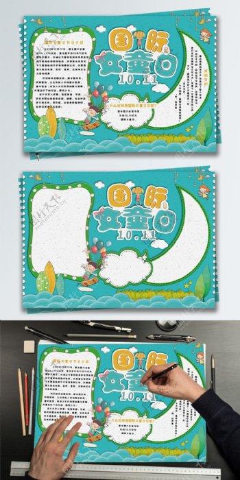 国际女童日绿色剪纸风手抄报