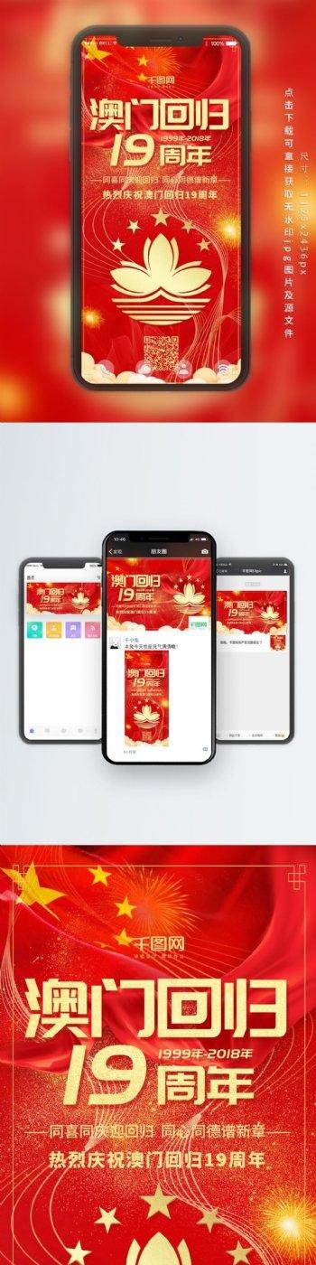 红色喜庆澳门回归19周年手机用图套图