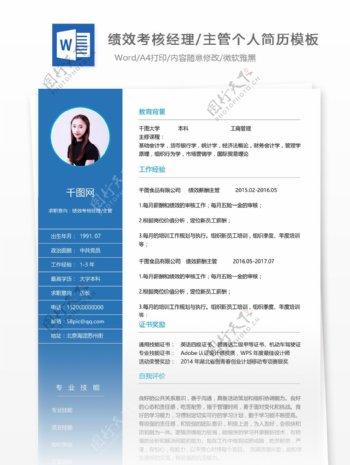 北京绩效考核经理主管个人简历模板