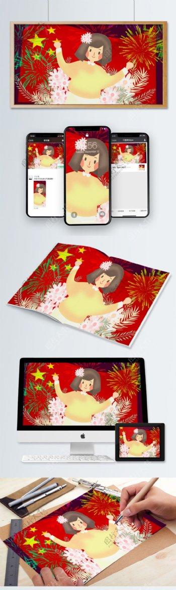 小清新国庆节节日庆祝的女孩