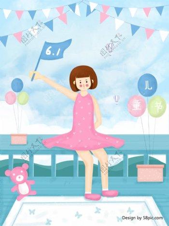 原创手绘时尚清新六一儿童节女童插画