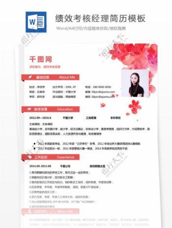 高凯丽绩效考核经理主管个人简历表格填写实例