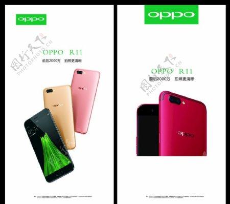 OPPO手机R11