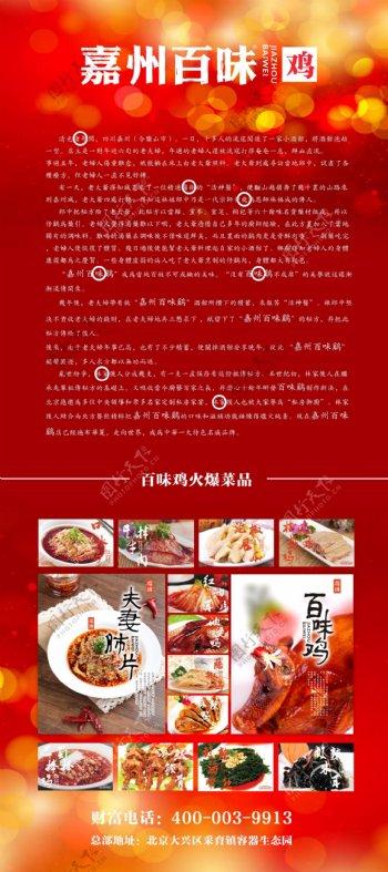 嘉州百味鸡饭店展架