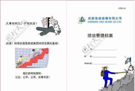 绩效管理档案