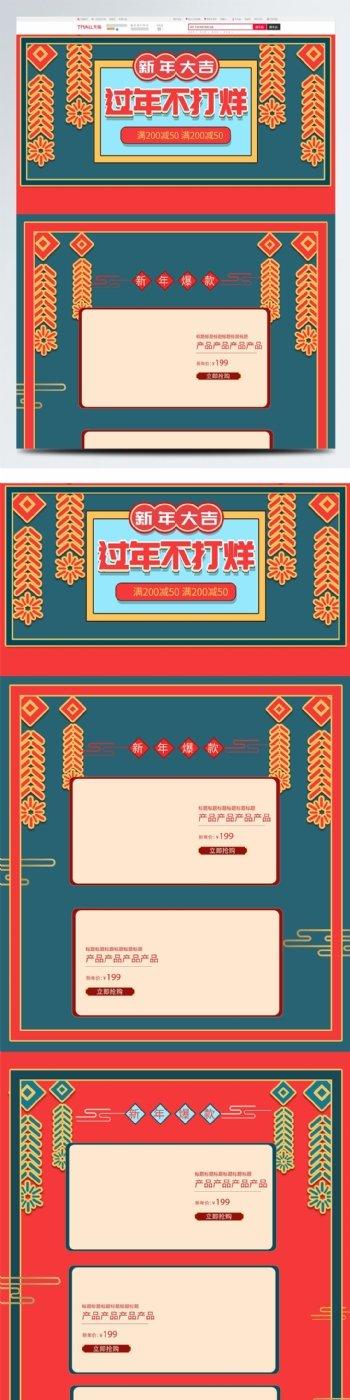 红蓝色新年春节灯笼过年不打烊电商首页