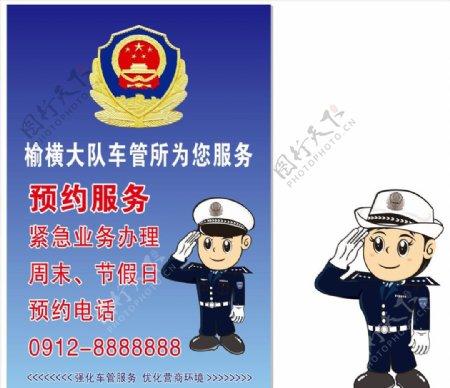 卡通警察交警
