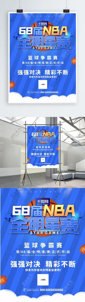 创意蓝色68届NBA全明星赛篮球海报