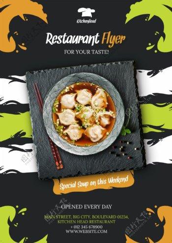 亚洲餐厅传单模板
