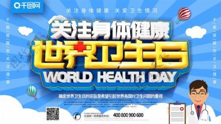 蓝色大气创意世界卫生日展板