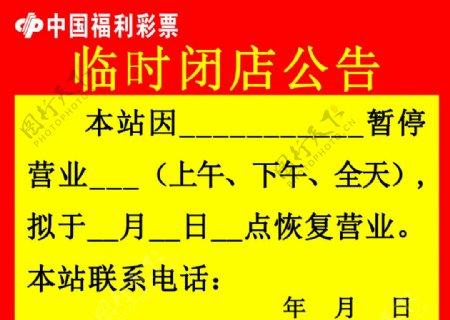 中国福利彩票闭店通知