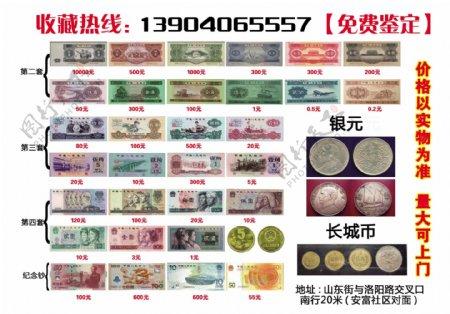 人民币的文化