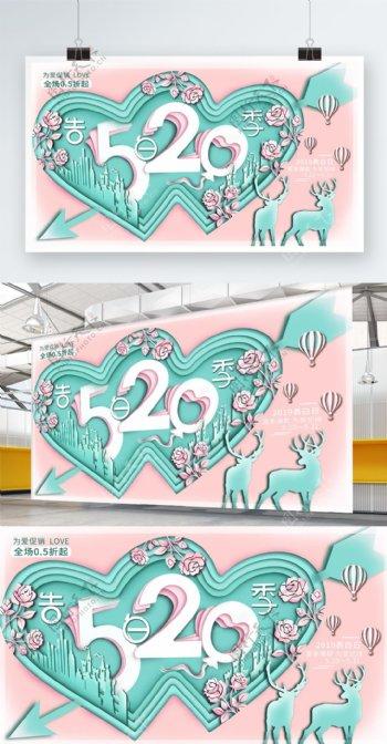 520告白季立体剪纸风节日促销原创展板