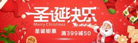 圣诞快了红色促销圣诞节淘宝banner