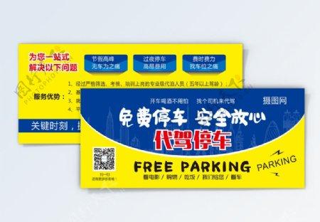 个性免费泊车券停车券