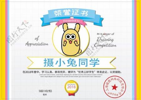 幼儿园优秀学生证书