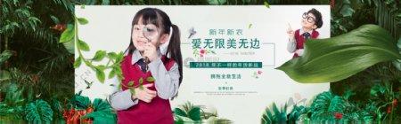 男女童装促销淘宝banner