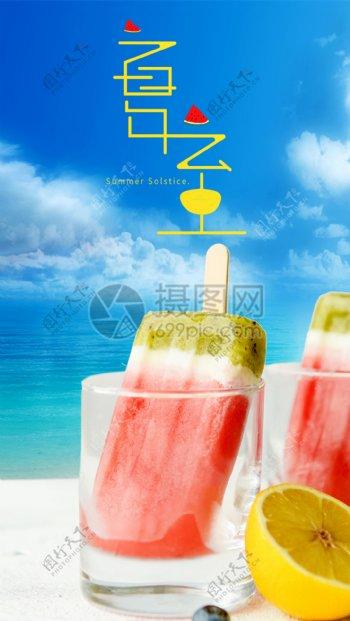夏至手机海报配图