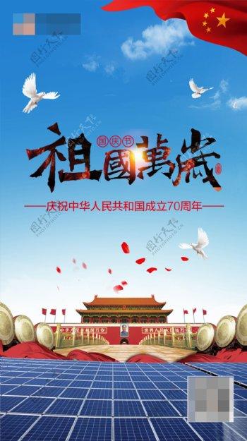建国七十周年庆典祖国万岁国庆节