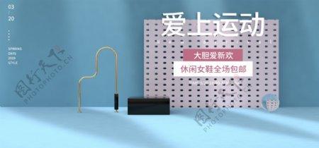 C4D运动休闲女鞋场景banner设计