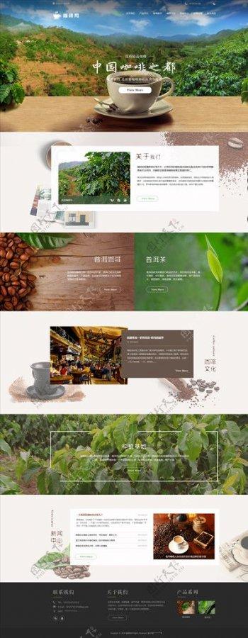 咖啡web端官网