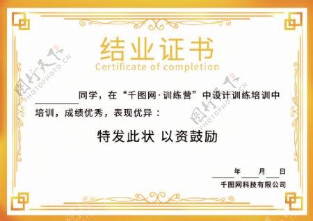 黄色花边框清新结业证书原创设计