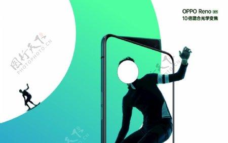 OPPO最新款旗舰手机Reno