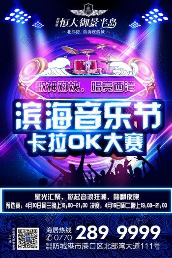 恒大滨海音乐节卡拉OK大赛