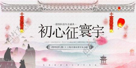 中国风古典风格年会签到展板