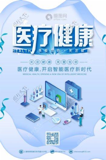 剪纸风蓝色医疗健康海报