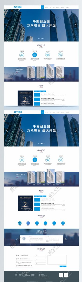 蓝色科技大气房地产公司通用UI网页界面