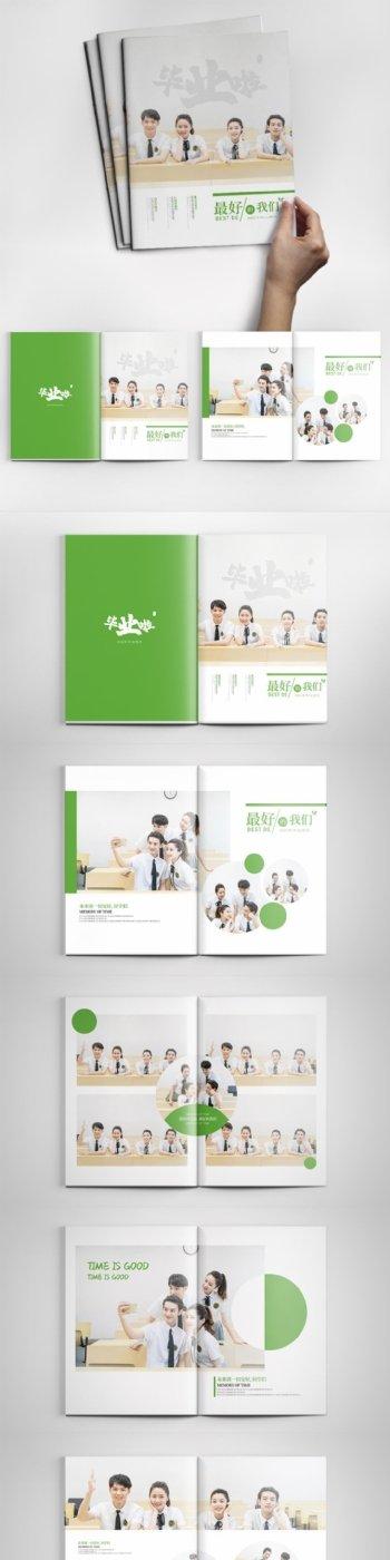 绿色青春最好的我们青春毕业纪念册