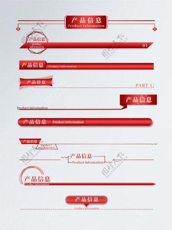 导航条红色分隔栏分割线产品信息切割线大红