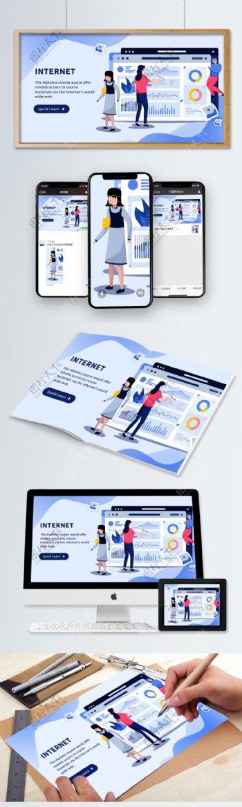 ui网页设计配图商务办公互联网蓝色扁平
