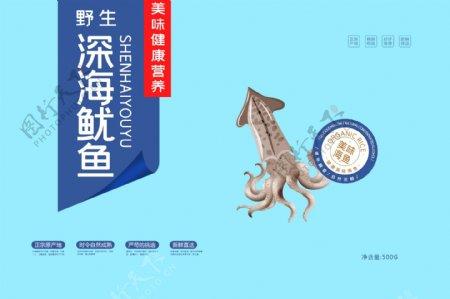 蓝色简约插画新鲜鱿鱼海鱼海鲜食品包装盒
