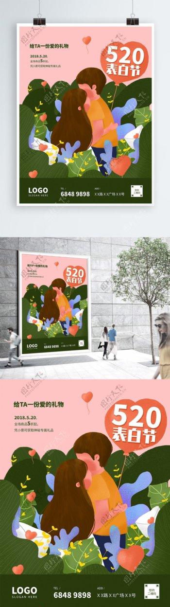 520原创手绘小清新浪漫情人节海报