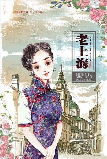 老上海怀旧海报