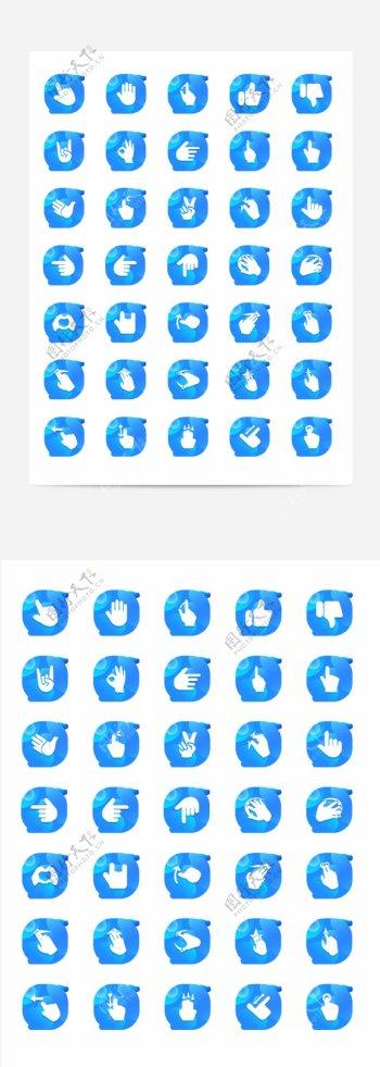 手势图标icon设计