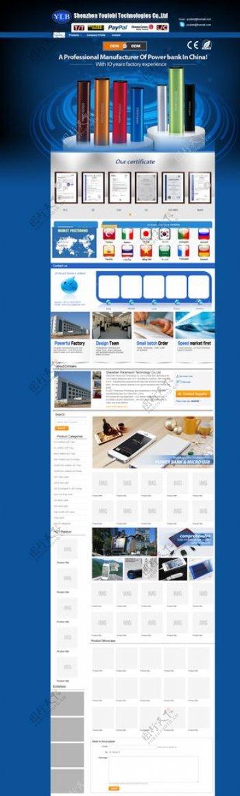 移动电源企业网站模板PSD素材